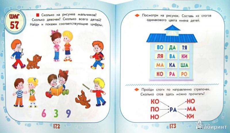 Иллюстрация 1 из 16 для Годовой курс подготовки к школе (+CD) - Воронцова, Лелеко, Квартник | Лабиринт - книги. Источник: Лабиринт