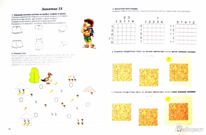 Иллюстрация 1 из 21 для Занимательные задачи - Максим Колосов | Лабиринт - книги. Источник: Лабиринт