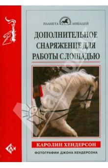 Дополнительное снаряжение для работы с лошадью