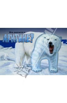 Энциклопедия. Кто охотится в Арктике?