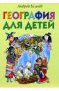 Усачев Андрей Алексеевич География для детей: Стихи