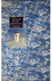 Пушкин Александр Сергеевич, Анненский Иннокентий Ф » Вода как женщина. Шедевры поэзии и живописи