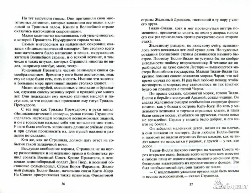 Иллюстрация 1 из 9 для Тайна заброшенного замка - Александр Волков | Лабиринт - книги. Источник: Лабиринт