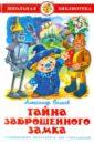 Волков Александр Мелентьевич Тайна заброшенного замка недорго, оригинальная цена