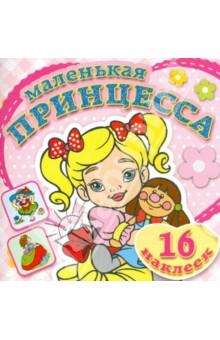 Маленькая принцесса. Любимая кукла