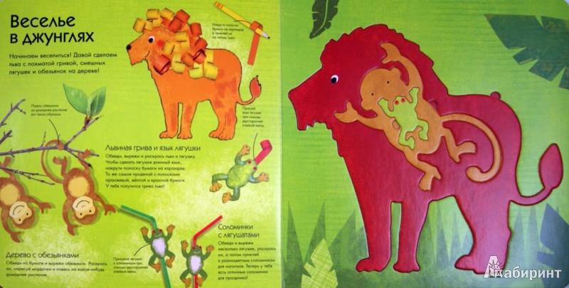 Иллюстрация 1 из 37 для Весёлое сафари. Трафареты для поделок - Ивонн Дойтч | Лабиринт - книги. Источник: Лабиринт