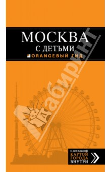 Москва с детьми. Путеводитель (+карта) путеводитель москва китай город cdmp3