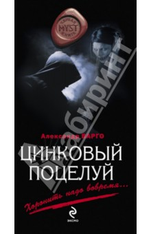 Александр варго топ книги
