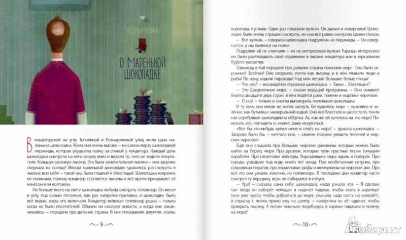 Иллюстрация 1 из 69 для Кондитерские истории. На углу Тополиной и Розмариновой - Анна Никольская | Лабиринт - книги. Источник: Лабиринт