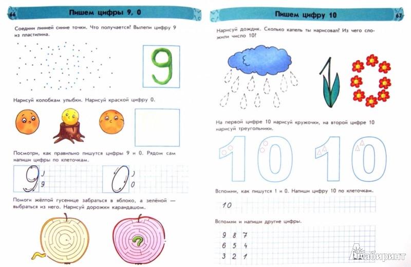 Иллюстрация 1 из 6 для Готовим в школу пятилеток. Пособие для детей 5-6 лет - Каспарова, Коваль | Лабиринт - книги. Источник: Лабиринт
