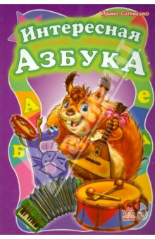 Интересная азбука благинина елена александровна азбука в стихах