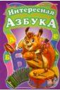 цены на Солнышко Ирина Интересная азбука  в интернет-магазинах