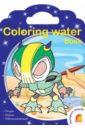 Роботы. Водные раскраски