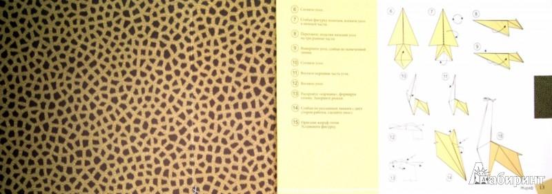 Иллюстрация 1 из 14 для Оригами. Животные. Альбом для творчества | Лабиринт - книги. Источник: Лабиринт