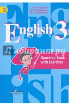 Английский язык. 3 класс. Грамматический справочник с упражнениями. ФГОС