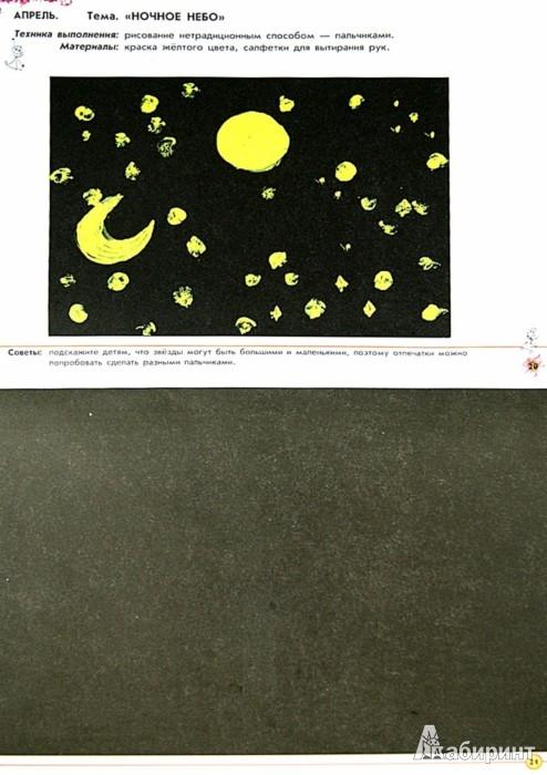 Иллюстрация 1 из 4 для Альбом по изобразительному искусству. Детям 2-3 лет. Часть 2 - Ланина, Кучеева | Лабиринт - книги. Источник: Лабиринт