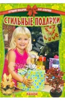 Стильные подарки купить готовый свадебный салон в москве