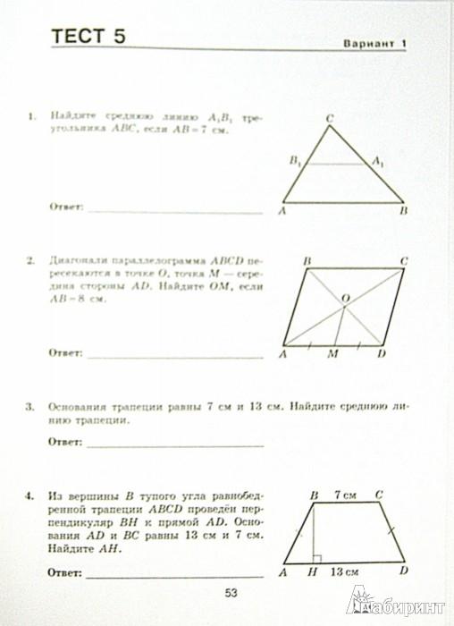 Гдз По Тематическим Тестам 8 Класс По Геометрии 7