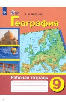 География. 9 кл. Рабочая тетрадь. Адаптированные основные образовательные программы