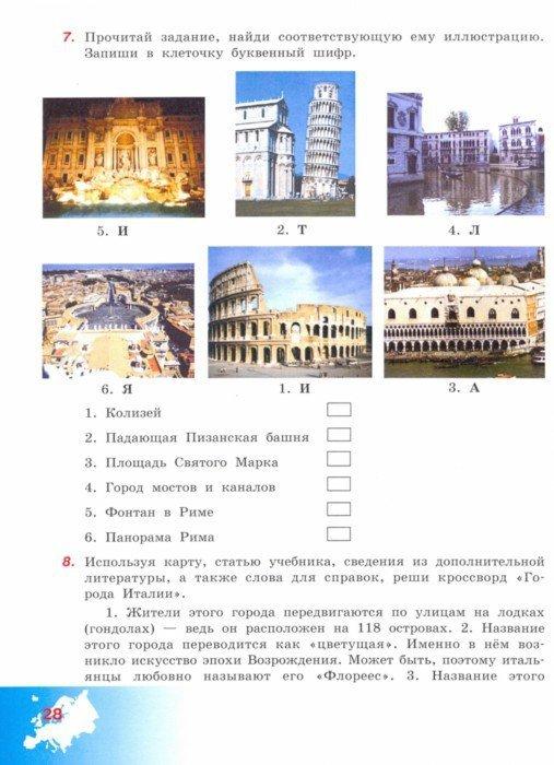 Иллюстрация 1 из 5 для География. 9 кл. Рабочая тетрадь. Адаптированные основные образовательные программы - Тамара Лифанова | Лабиринт - книги. Источник: Лабиринт