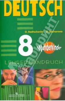 Немецкий язык. 8 класс. Книга для учителя
