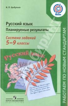 Русский язык. 5-9 классы. Планируемые результаты. Система заданий. Пособие для учителей. ФГОС