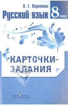 Русский язык. Карточки-задания. 8 класс. Пособие для учителей