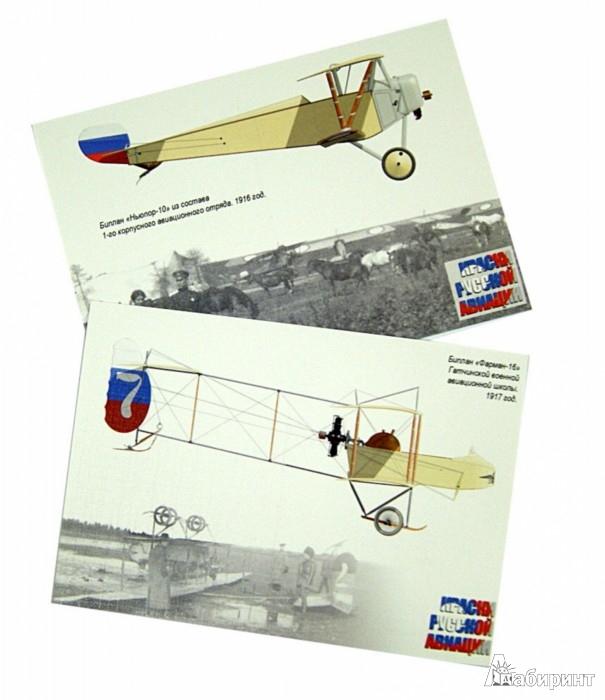 Днем, набор открыток русская авиация