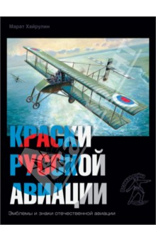 Краски русской авиации. 1909-1922 гг. Книга 4