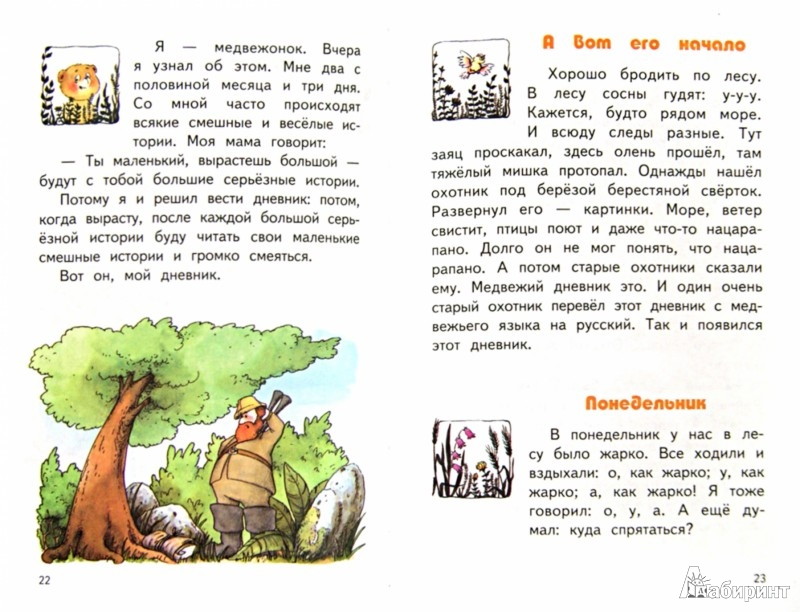 Иллюстрация 1 из 26 для Сказки - Геннадий Цыферов | Лабиринт - книги. Источник: Лабиринт