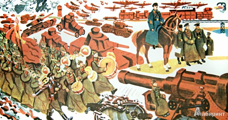 Иллюстрация 1 из 15 для Поход - Аркадий Гайдар   Лабиринт - книги. Источник: Лабиринт