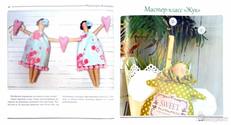 Иллюстрация 1 из 27 для Модные куклы своими руками - Алена Рябцова | Лабиринт - книги. Источник: Лабиринт