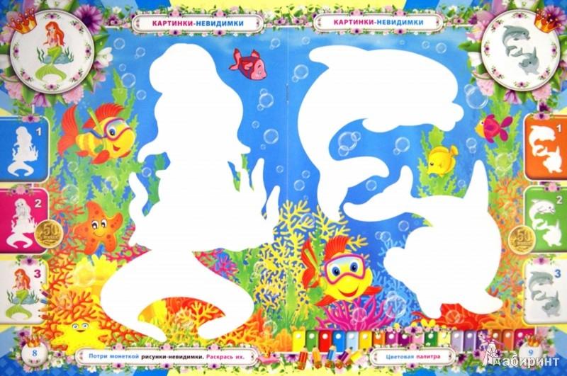 Иллюстрация 1 из 10 для Раскраски-невидимки. Бал принцесс   Лабиринт - книги. Источник: Лабиринт