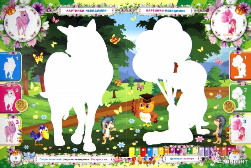 Иллюстрация 1 из 10 для Раскраски-невидимки. Золотые сказки | Лабиринт - книги. Источник: Лабиринт