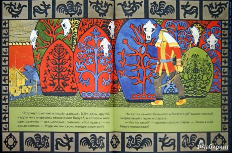 Иллюстрация 1 из 36 для Мэргэн и его друзья: нанайская сказка - Сем, Сем   Лабиринт - книги. Источник: Лабиринт