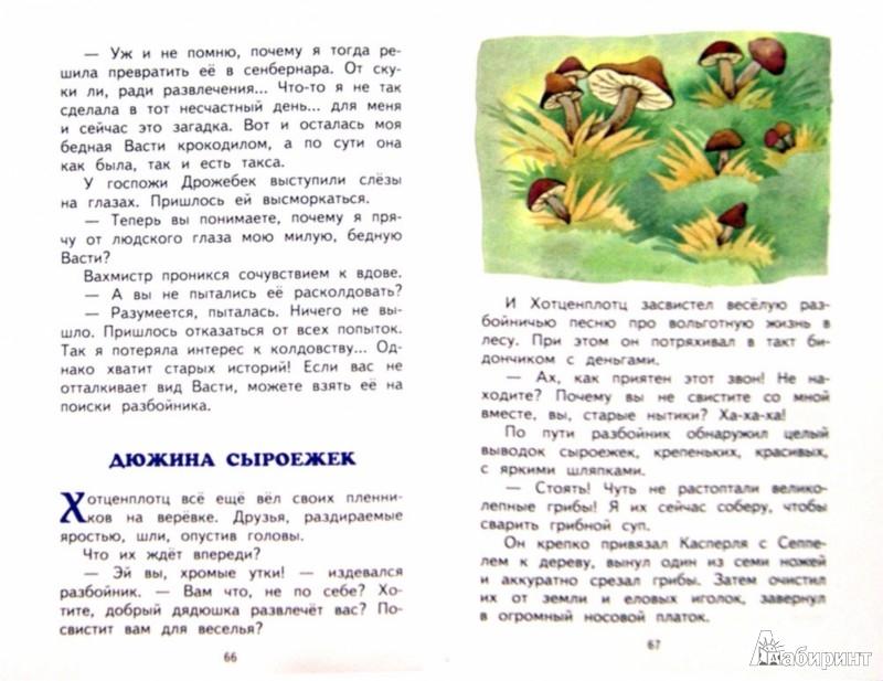 Иллюстрация 1 из 28 для Приключения разбойника Хотценплотца - Отфрид Пройслер   Лабиринт - книги. Источник: Лабиринт