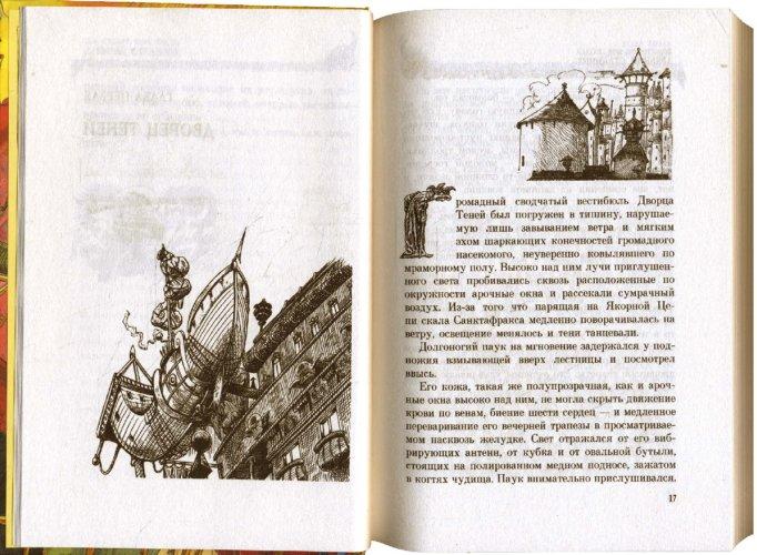 Иллюстрация 1 из 31 для Древний Странник - Стюарт, Ридделл | Лабиринт - книги. Источник: Лабиринт