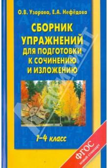 Русский язык. 1-4 классы. Сборник упражнений для подготовки к сочинению и изложению