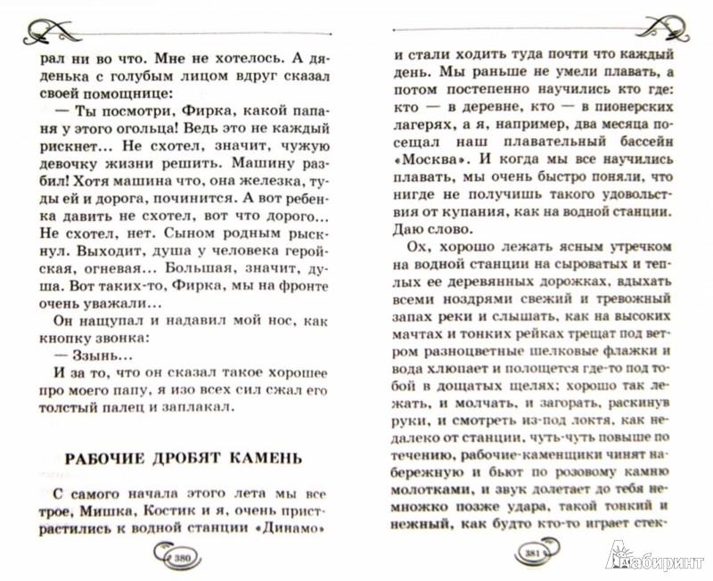Иллюстрация 1 из 13 для Все Денискины рассказы. Повести - Виктор Драгунский | Лабиринт - книги. Источник: Лабиринт