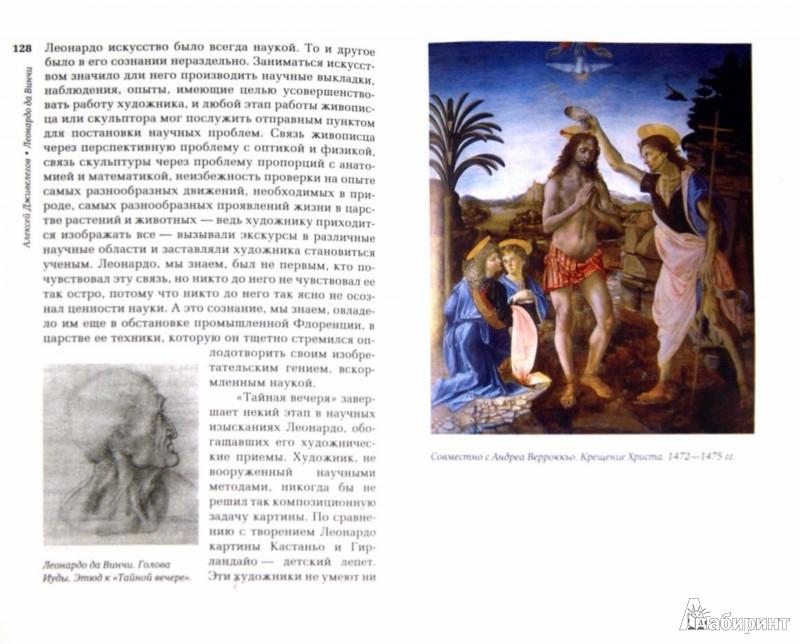 Иллюстрация 1 из 52 для Леонардо да Винчи - Алексей Дживелегов | Лабиринт - книги. Источник: Лабиринт