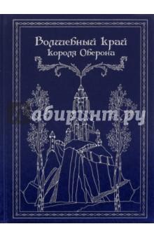 купить Волшебный край короля Оберона по цене 661 рублей