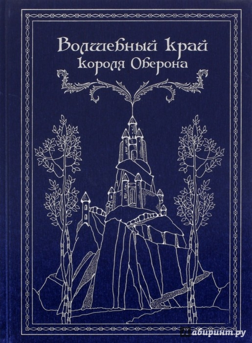 Иллюстрация 1 из 61 для Волшебный край короля Оберона | Лабиринт - книги. Источник: Лабиринт