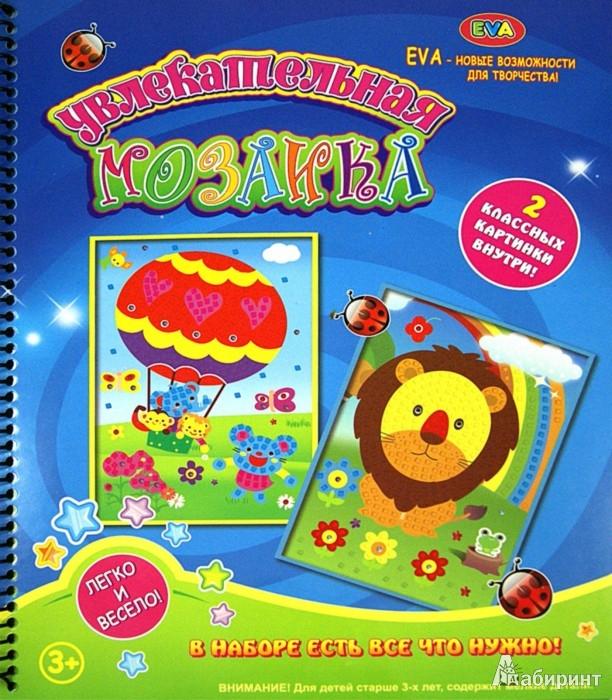 Иллюстрация 1 из 8 для Увлекательная мозаика (ANM-2)   Лабиринт - игрушки. Источник: Лабиринт