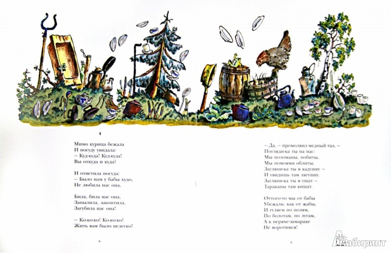 Иллюстрация 1 из 52 для Федорино горе - Корней Чуковский | Лабиринт - книги. Источник: Лабиринт