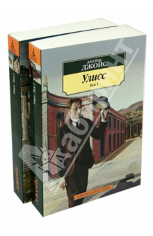 Улисс. В 2-х томах
