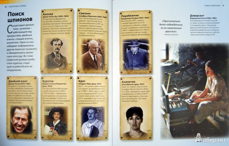 Иллюстрация 1 из 29 для Секретные службы | Лабиринт - книги. Источник: Лабиринт