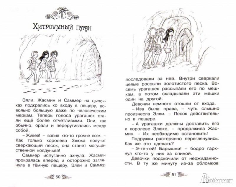 Иллюстрация 1 из 10 для Сверкающий берег - Рози Бэнкс | Лабиринт - книги. Источник: Лабиринт