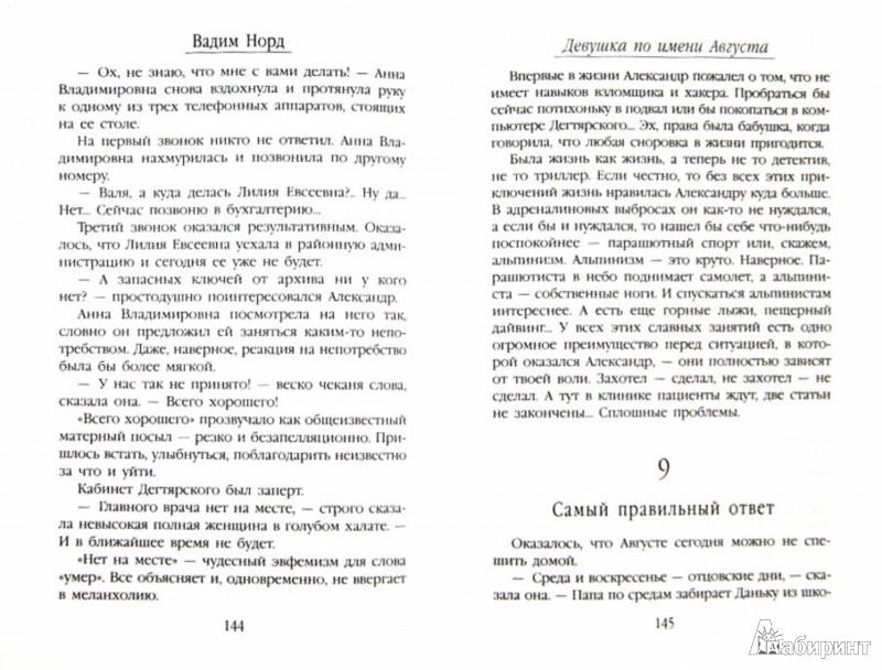 Иллюстрация 1 из 13 для Девушка по имени Августа - Вадим Норд   Лабиринт - книги. Источник: Лабиринт