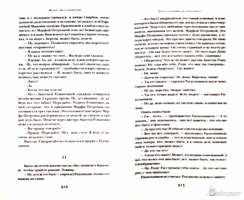 Иллюстрация 1 из 23 для Преступление и наказание - Федор Достоевский | Лабиринт - книги. Источник: Лабиринт