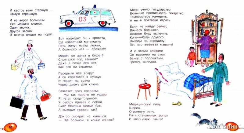 Иллюстрация 1 из 56 для Разноцветная семейка - Эдуард Успенский | Лабиринт - книги. Источник: Лабиринт